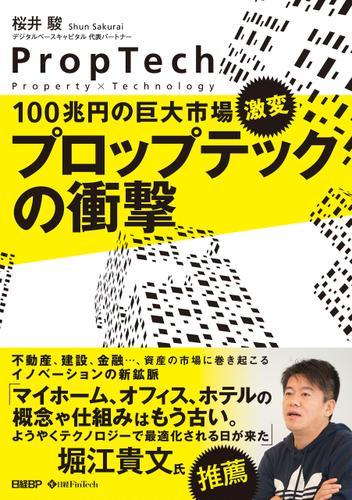 100兆円の巨大市場、激変 プロップテックの衝撃 / 桜井 駿