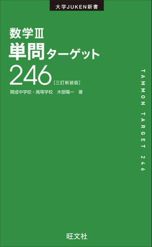 数学III単問ターゲット246  三訂新装版 / 木部陽一