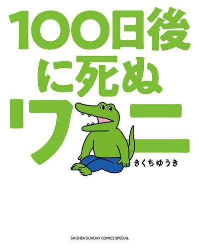 100日後に死ぬワニ(1) / きくちゆうき