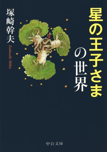 星の王子さまの世界 / 塚崎幹夫