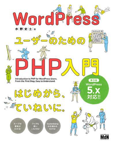 WordPressユーザーのためのPHP入門 はじめから、ていねいに。[第3版] / 水野 史土
