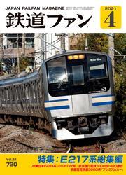 鉄道ファン2021年4月号 / 鉄道ファン編集部