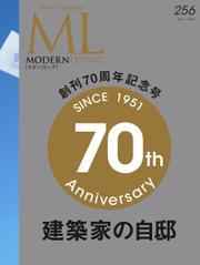 モダンリビング(MODERN LIVING) (No.256) / ハースト婦人画報社