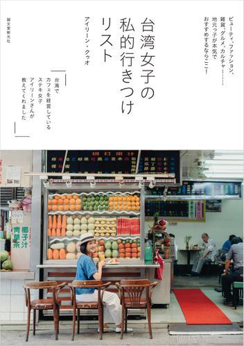 台湾女子の 私的行きつけリスト / アイリーン・クゥオ