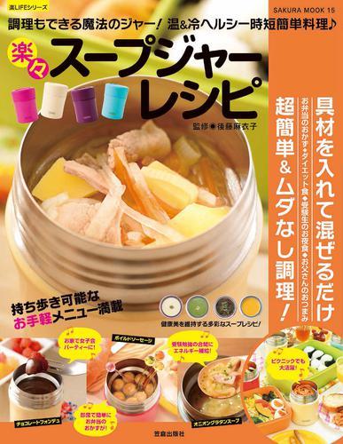 楽々スープジャーレシピ / 後藤麻衣子