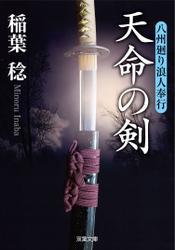 八州廻り浪人奉行 : 1 天命の剣 / 稲葉稔