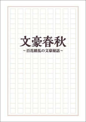 文豪春秋 百花繚乱の文豪秘話 / ライブ