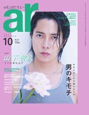 ar(アール) (2021年10月号) / 主婦と生活社
