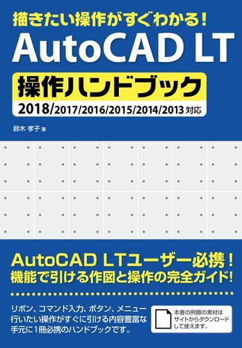 描きたい操作がすぐわかる!AutoCAD LT 操作ハンドブック 2018/2017/2016/2015/2014/2013対応 / 鈴木孝子