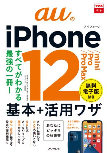 できるfit auのiPhone 12/mini/Pro/Pro Max 基本+活用ワザ / 法林 岳之