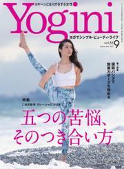 Yogini(ヨギーニ) (2021年9月号 Vol.83) / マイナビ出版