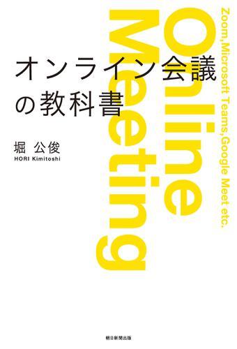 オンライン会議の教科書 意思決定のスピードをあげるファシリテーション・スキル / 堀 公俊