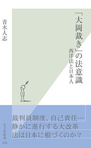 「大岡裁き」の法意識~西洋法と日本人~ / 青木人志