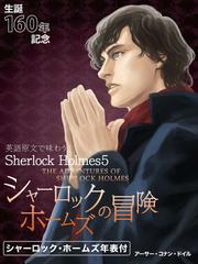 英語原文で味わうSherlock Holmes
