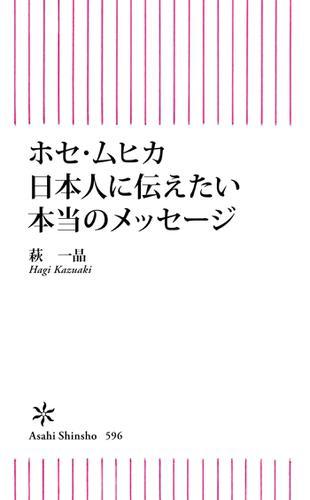 ホセ・ムヒカ 日本人に伝えたい本当のメッセージ / 萩 一晶
