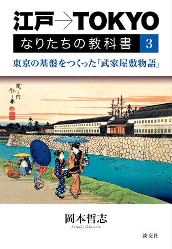 江戸→TOKYO なりたちの教科書3 東京の基盤をつくった「武家屋敷物語」 / 岡本哲志