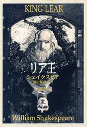 リア王 / ウィリアム・シェイクスピア