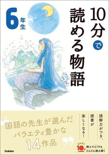 10分で読める物語 6年生 / 青木伸生