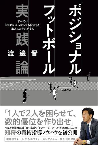 ポジショナルフットボール実践論 すべては「相手を困らせる立ち位置」を取ることから始まる / 渡邉晋
