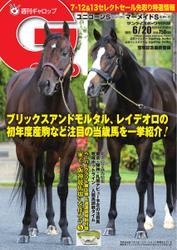 週刊Gallop(ギャロップ) (2021年6月20日号) / サンケイスポーツ