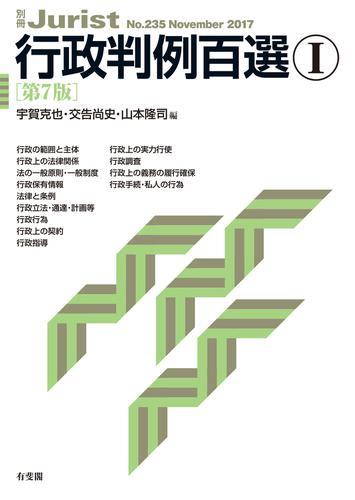 行政判例百選I(第7版) / 宇賀克也