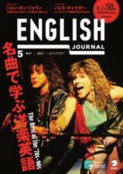 ENGLISH JOURNAL (イングリッシュジャーナル) (2021年5月号) / アルク