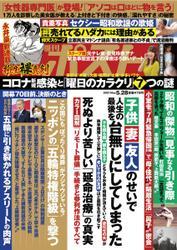 週刊ポスト (2021年5/28号) / 小学館