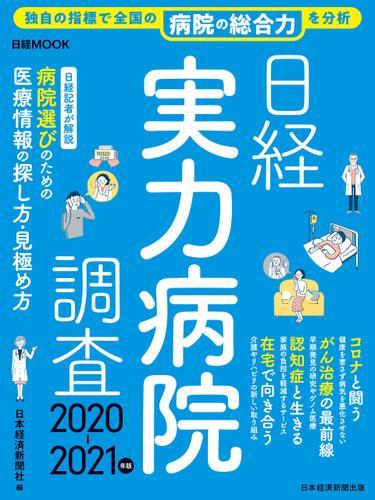 日経実力病院調査 2020-2021年版 / 日本経済新聞社