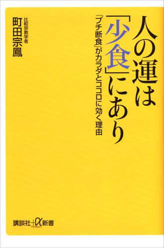 人の運は「少食」にあり 「プチ断食」がカラダとココロに効く理由 / 町田宗鳳