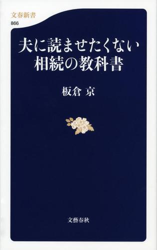 夫に読ませたくない相続の教科書 / 板倉京
