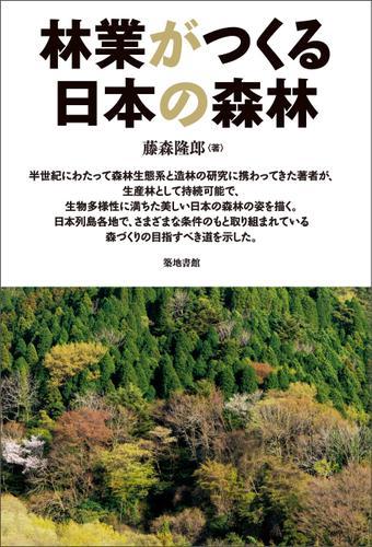 林業がつくる日本の森林 / 藤森隆郎
