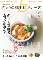 NHK きょうの料理ビギナーズ (2019年2月号) 【読み放題限定】