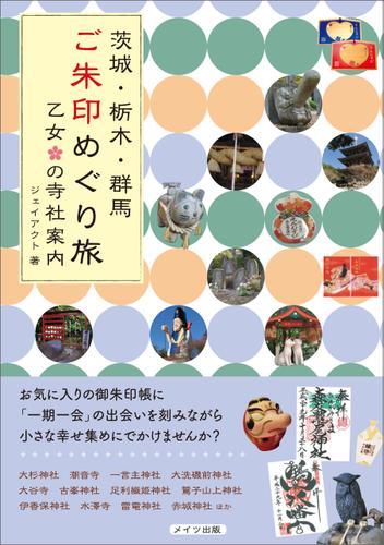茨城・栃木・群馬 ご朱印めぐり旅 乙女の寺社案内 / ジェイアクト