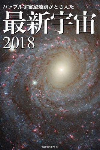 ハッブル宇宙望遠鏡がとらえた 最新宇宙2018 / 岡本典明