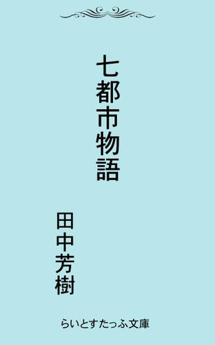 七都市物語 / 田中芳樹