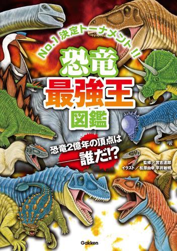 恐竜最強王図鑑 / 實吉達郎