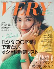 VERY(ヴェリイ) (2021年8月号) 【読み放題限定】 / 光文社