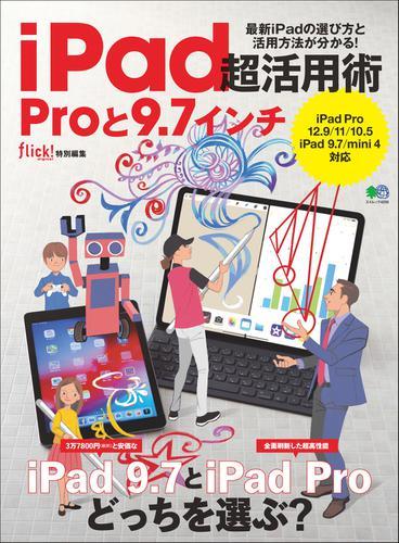 iPad超活用術 Proと9.7インチ / flick!編集部