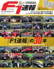 F1速報特別編集 (F1速報創刊30周年記念編集号『F1速報』の30年) / 三栄
