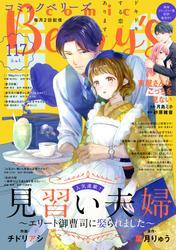 comic Berry's vol.117 / comic Berry's編集部