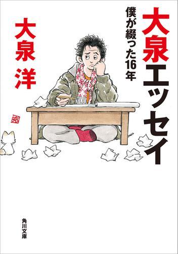 【電子特典付】大泉エッセイ 僕が綴った16年 / 大泉洋