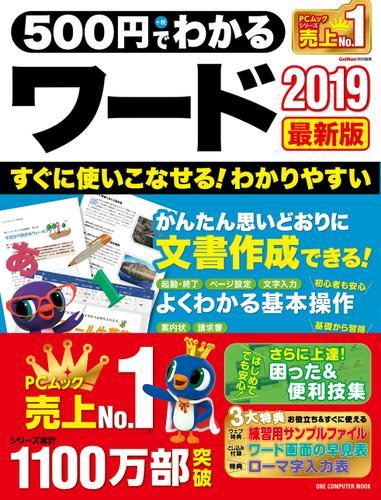 500円でわかるワード2019 最新版 / GetNavi特別編集