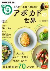 NHK まる得マガジン (これで一生食べ飽きない!アボカドの世界2021年5月/6月) / NHK出版