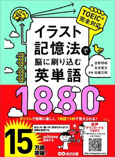 イラスト記憶法で脳に刷り込む英単語1880 / 佐藤文昭