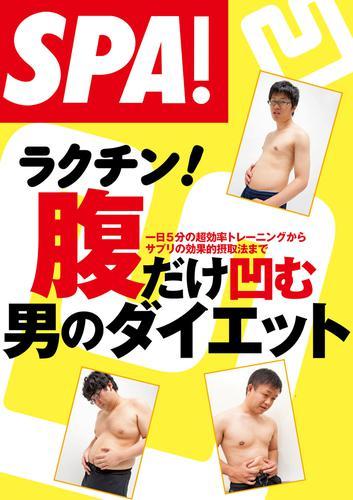 SPA!文庫ラクチン!腹だけ凹む男のダイエット / 週刊SPA!編集部