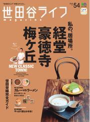 世田谷ライフmagazine (No.54)