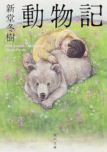 動物記 / 新堂冬樹