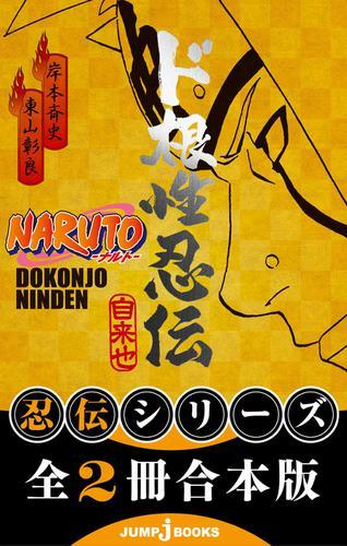 【合本版】NARUTO―ナルト― 忍伝シリーズ 全2冊 / 東山彰良