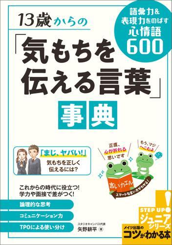 13歳からの「気もちを伝える言葉」事典 語彙力&表現力をのばす心情語600 / 矢野耕平