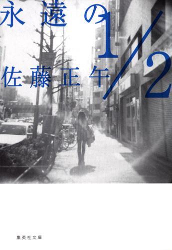 永遠の1/2 / 佐藤正午
